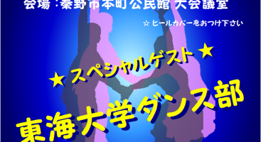 2017年11月26日(日)開催 第14回秦野市ダンス連盟 チャリティーダンスパーティ