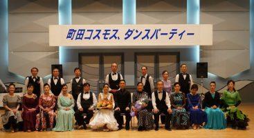 2018年度 町田コスモス ダンスパーティのお知らせ