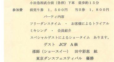 町田コスモス 創立40周年記念ダンスパーティ