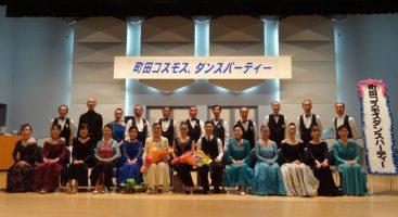 2017年3月19日(日)町田コスモス ダンスパーティのご案内